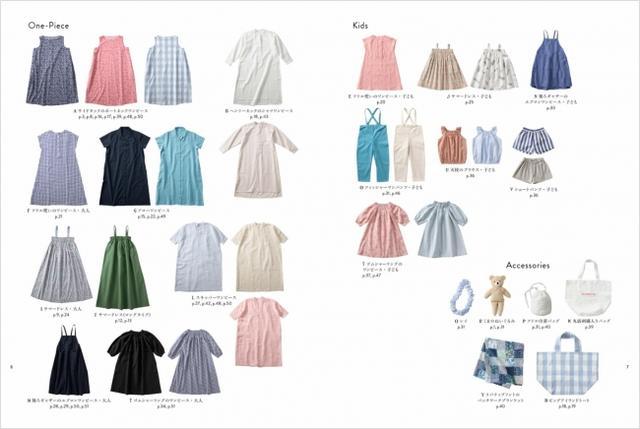 画像2: 大人気の布屋さん「CHECK&STRIPE」待望の最新刊が発売!