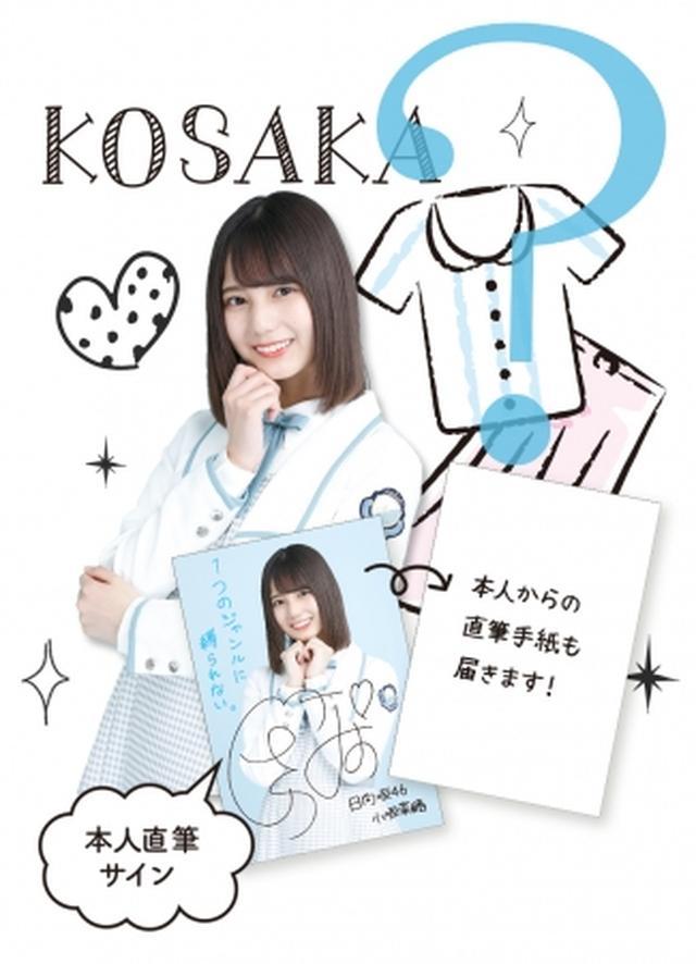 画像2: 日向坂46がメチャカリで選んだ服であなたをお洒落にコーディネート!