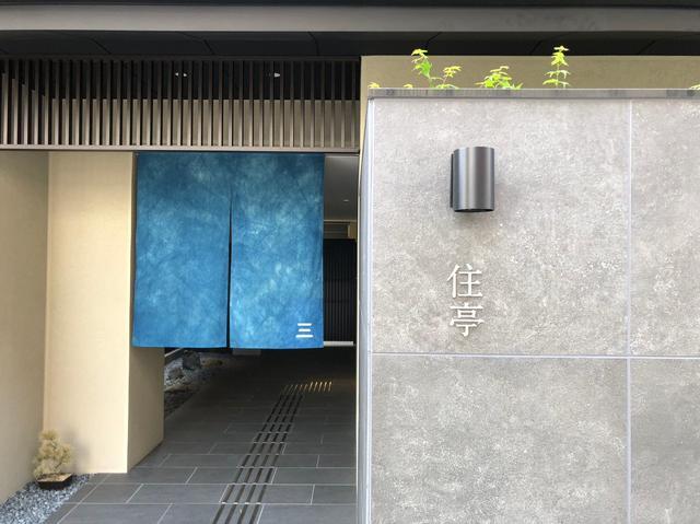 画像1: 住亭 SHIJO KARASUMA 2019年4月27日オープン