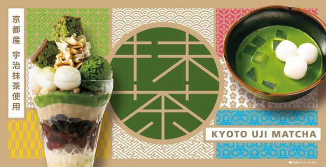 画像1: 【デニーズ】抹茶デザートフェア 「京都産宇治抹茶」を使用、大人の苦みと上品な香りを楽しむ5種