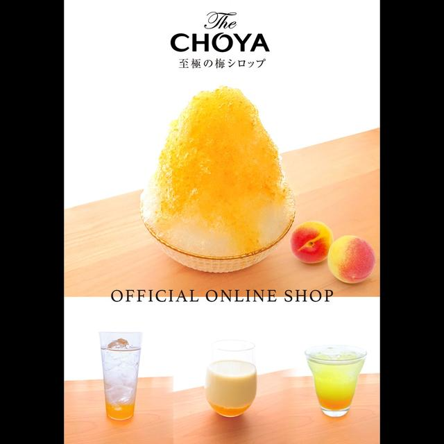 画像: The CHOYA 至極の梅 SHOP powered by BASE