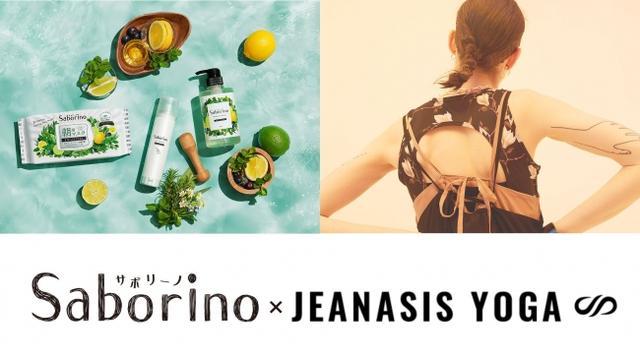 """画像: 渋谷ヒカリエで!!朝ヨガ体験イベント""""JEANASIS × saborino""""を6月16日に開催"""