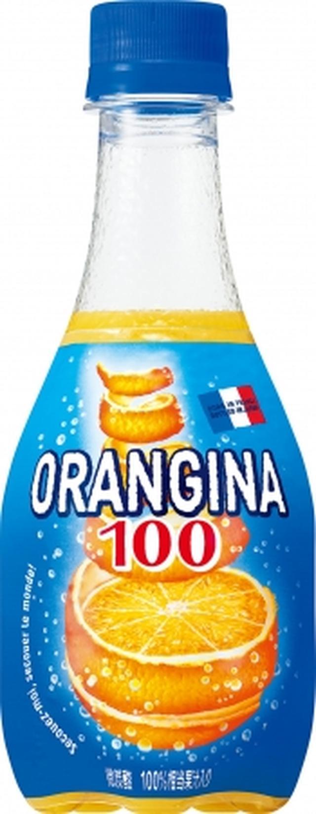 画像2: 果汁分100%の「オランジーナ」が新登場!「オランジーナ100」新発売