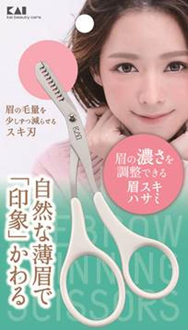 画像2: 独自形状の眉用ハサミで眉毛の濃さが自由自在!「眉スキハサミ」新発売