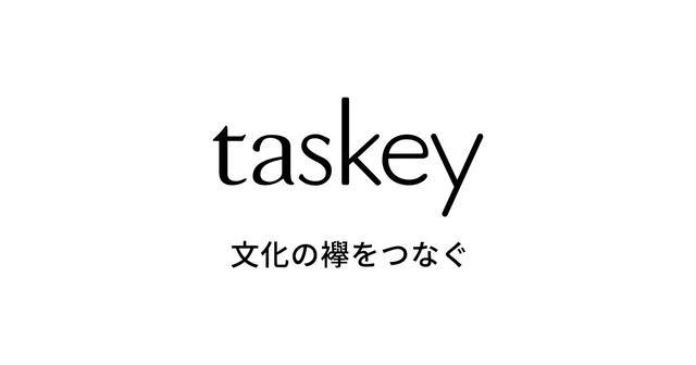 画像: taskey株式会社