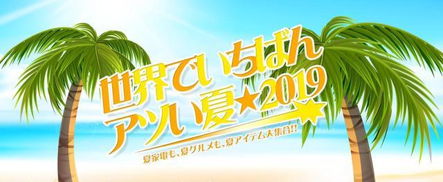 画像: 手軽で便利な夏の必須アイテム!かわいいデザインもたくさん!