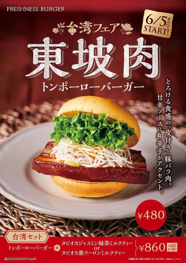 画像2: 大人のタピオカドリンク& とろける食感の豚バラ肉『トンポーローバーガー』登場!