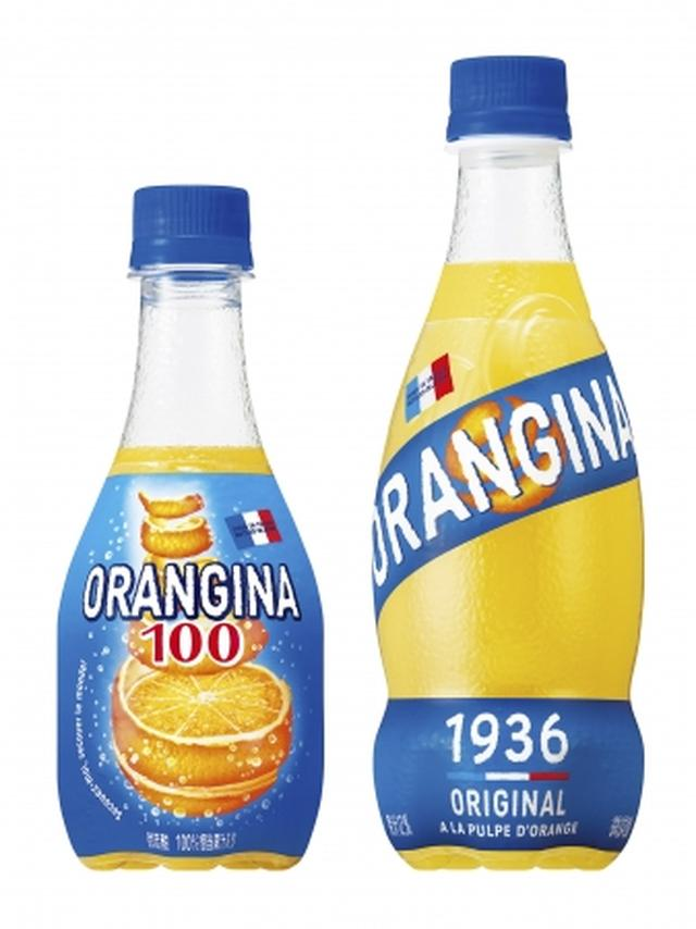 画像1: 果汁分100%の「オランジーナ」が新登場!「オランジーナ100」新発売