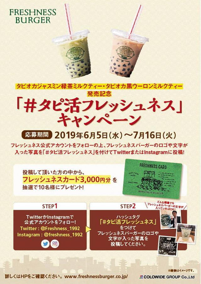 画像: 「#タピ活フレッシュネス」SNSハッシュタグキャンペーン実施!