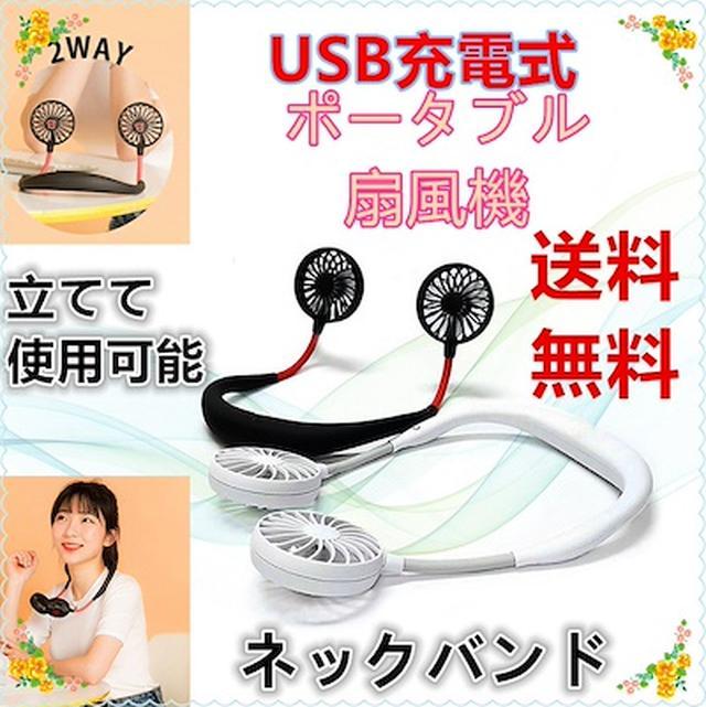 画像: [Qoo10] ★送料無料★卓上型首かけ 扇風機 小型 : 家電