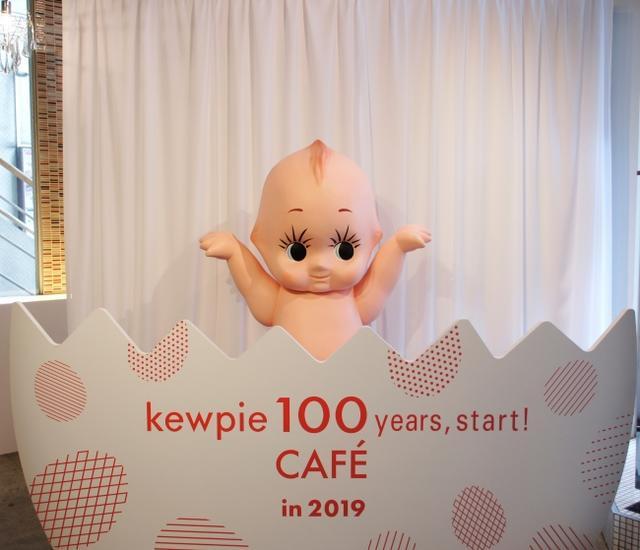 """画像2: """"サラダ""""と""""タマゴ""""を楽しむ期間限定カフェ「kewpie 100 years, start! CAFÉ」を東京・大阪に続き福岡にオープン!"""