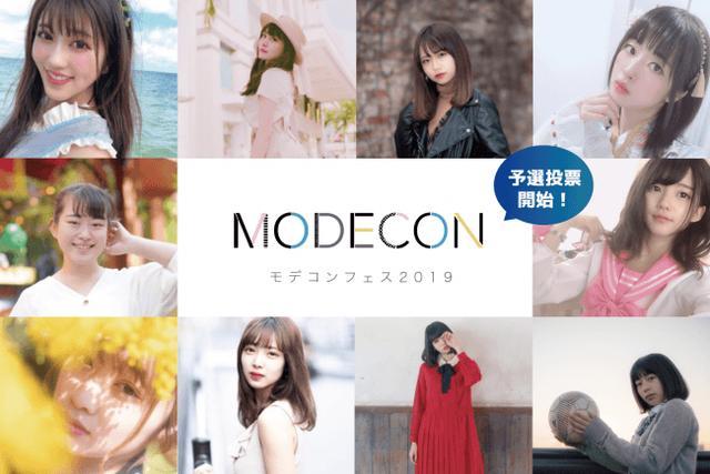 画像: 「MODECON FES 2019」予選投票開始!