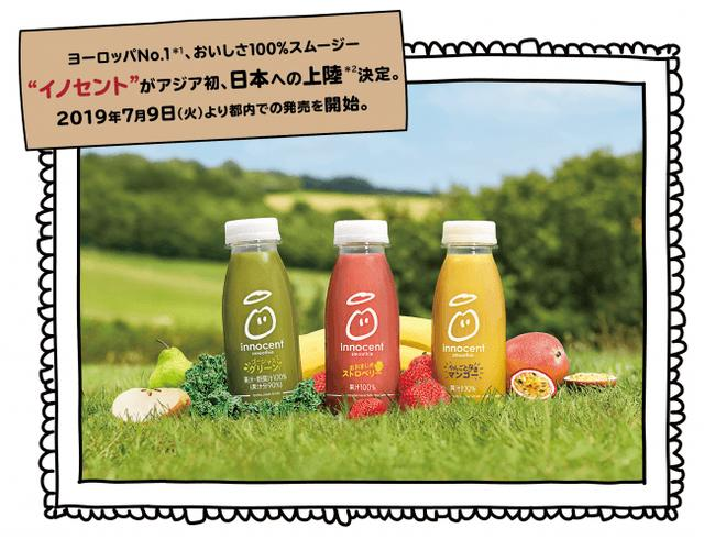 """画像1: ヨーロッパNo.1※1、おいしさ100%スムージー""""イノセント""""がアジア初、日本への上陸※2決定!"""