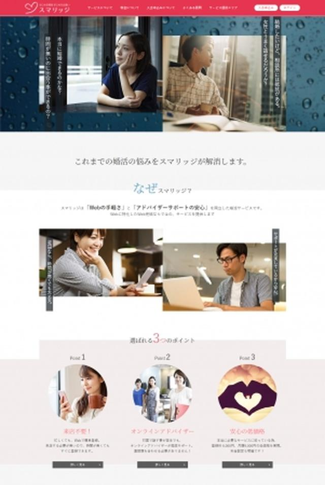 画像2: 婚活支援サービス『スマリッジ』リニューアル!