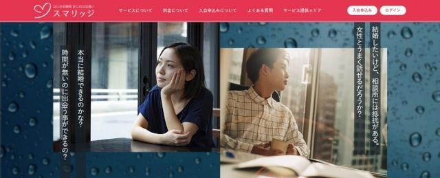 画像1: 婚活支援サービス『スマリッジ』リニューアル!