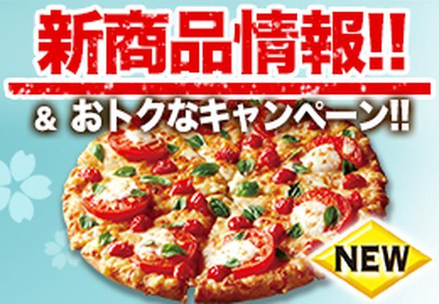 画像1: 【ピザーラ】宅配ピザ(出前・デリバリーピザ)をネットで注文。