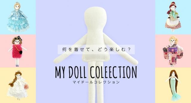 画像: 縫わなくてもOK!切って・貼って自分好みのドールが作れちゃう! オリジナルドールコレクション「MY DOLL COLLECTION」始動