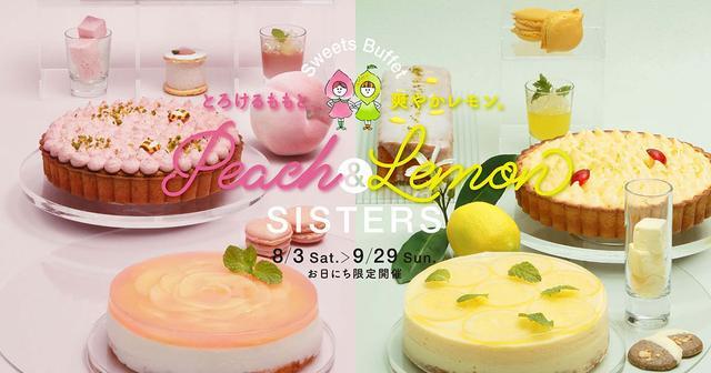 画像: ピーチ&レモンスイーツビュッフェ|京都タワーホテル【公式】