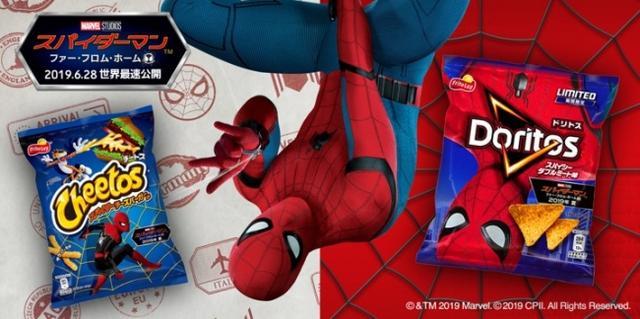 画像1: 『スパイダーマン ファー・フロム・ホーム』とジ『ドリトス』『チートス』がコラボレーション!