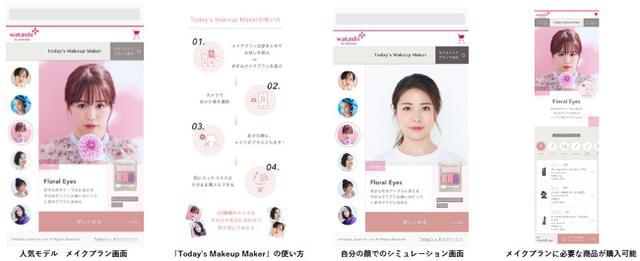 画像4: スマートフォンで夏の最新メイクを試せるメイクシミュレーター「Today's Makeup Maker」を公開