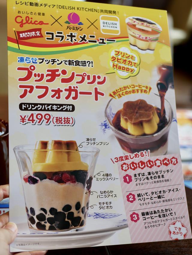 画像4: 【試食レポ】新感覚タピオカスイーツをバーミヤンで!