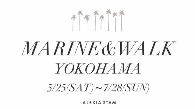 画像: MARINE & WALK YOKOHAMA にて期間限定ストアを開催 | ALEXIA STAM