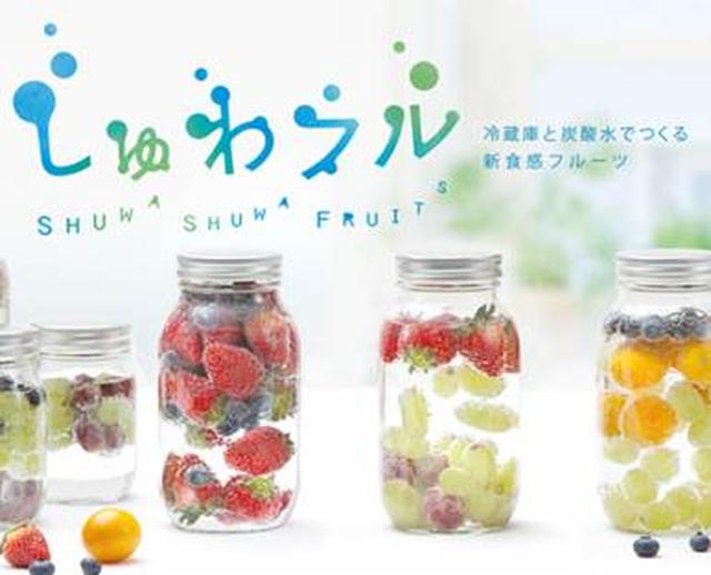 画像1: 夏にピッタリの炭酸水の楽しみ方をご紹介!