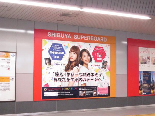 画像3: 渋谷でモデルデビューを飾るシンデレラになるのは誰?