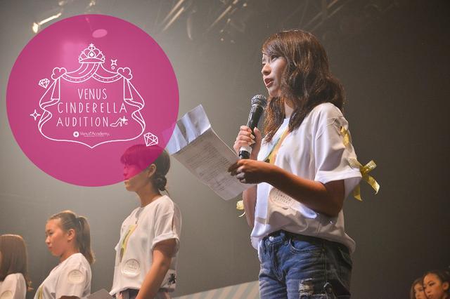 画像1: 渋谷でモデルデビューを飾るシンデレラになるのは誰?