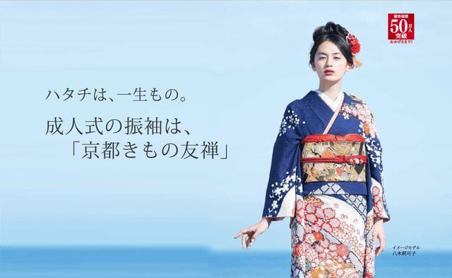 画像: 京都きもの友禅公式サイト