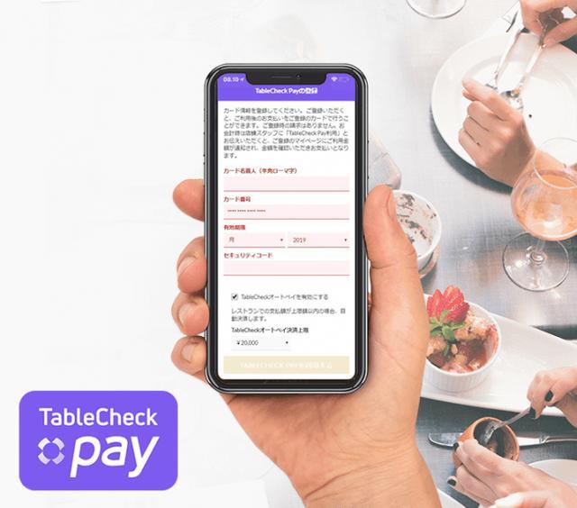 """画像: TableCheckによる現金、カード、スマホも不要な""""会計レス""""決済のTableCheck オートペイ"""