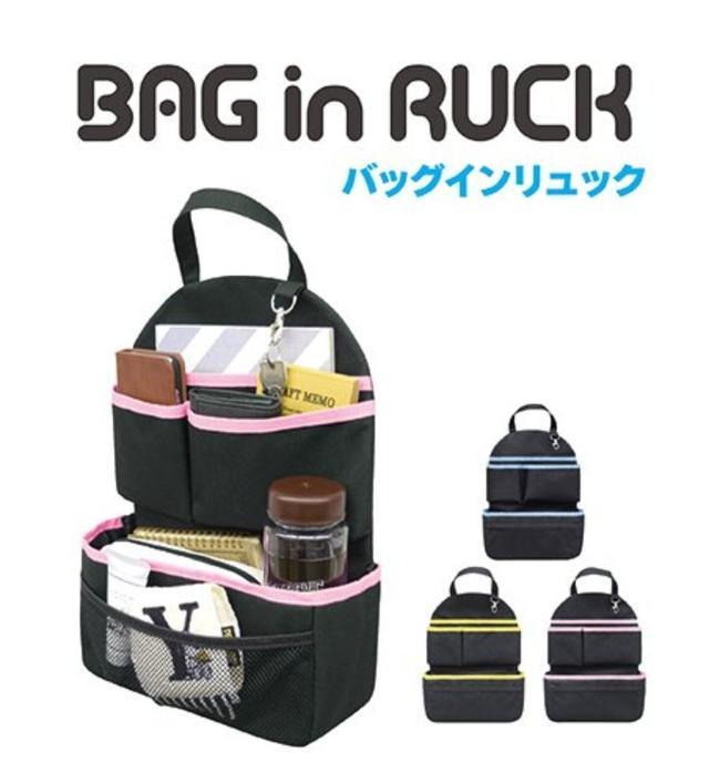 画像: 【バッグインリュック】整理下手さんの救世主。 / 雑貨通販 ヴィレッジヴァンガード公式通販サイト