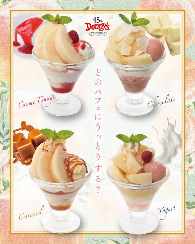 画像1: デニーズ 季節限定「桃デザート」 味わいいろいろ