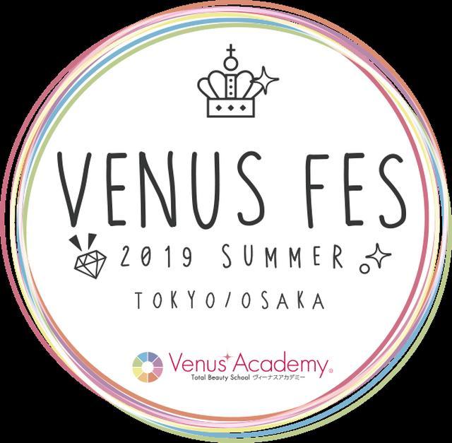 画像: VENUS FES 2019 SUMMER【ヴィーナスアカデミー】