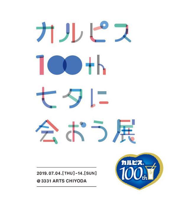画像: カルピス®100th 七夕に会おう展