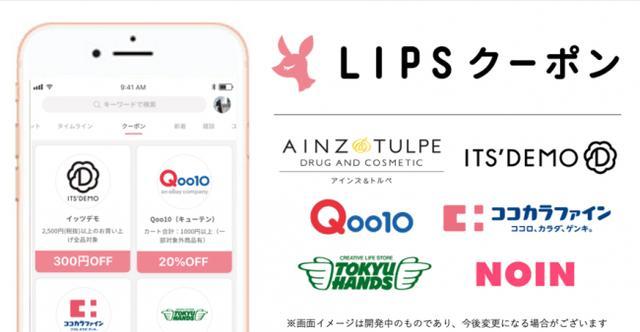 画像: 国内最大級のコスメクチコミアプリ「LIPS」がクーポン機能をリリース!