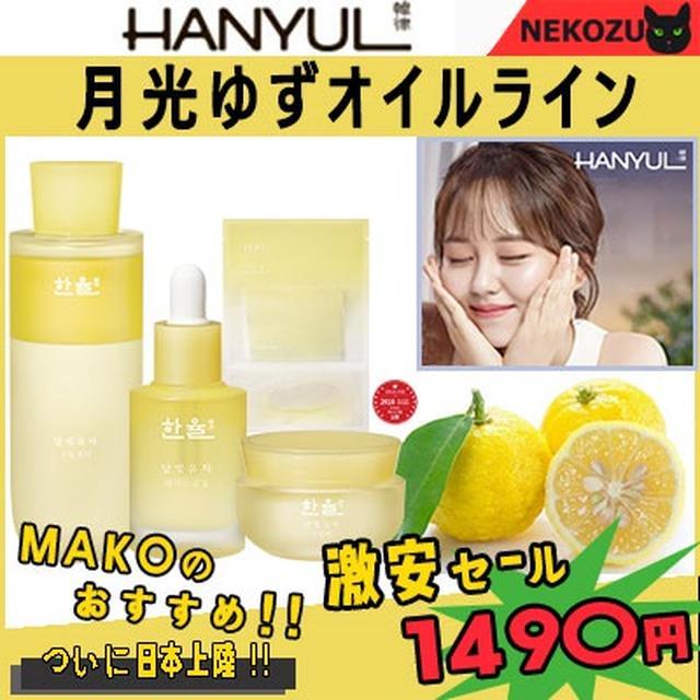 画像: 月光柚子オイル/化粧水/オイル/スリーピングパック