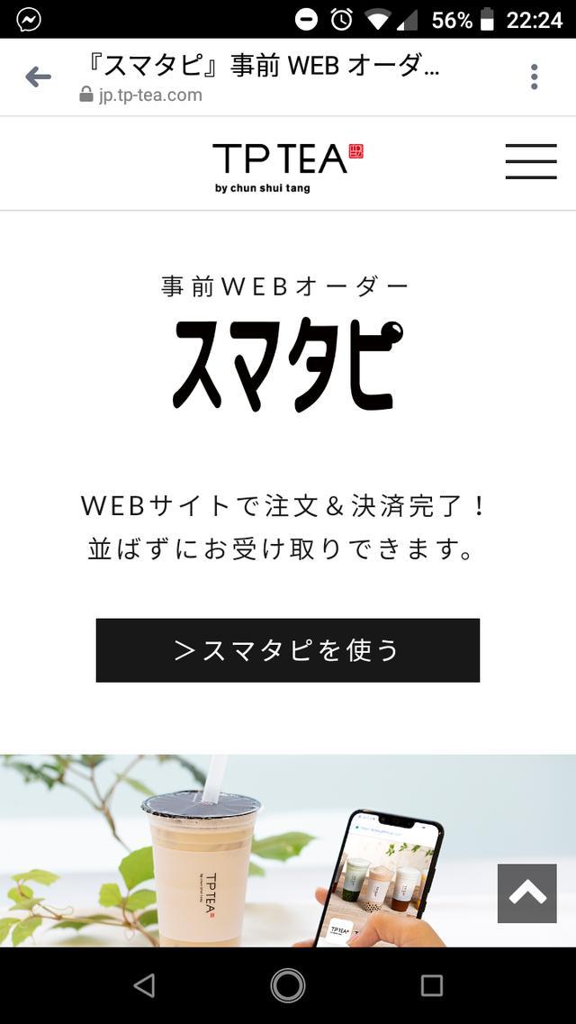 画像: jp.tp-tea.com