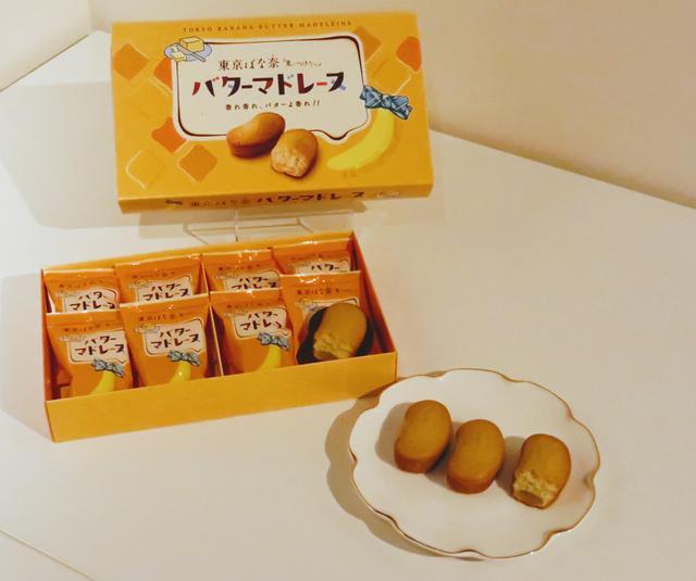画像: HANAGATAYA限定『東京ばな奈バターマドレーヌ』