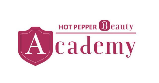 画像: 美容サロン経営を学ぶならホットペッパービューティーアカデミー