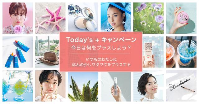 画像: Today's + キャンペーン | ワタシプラス/資生堂