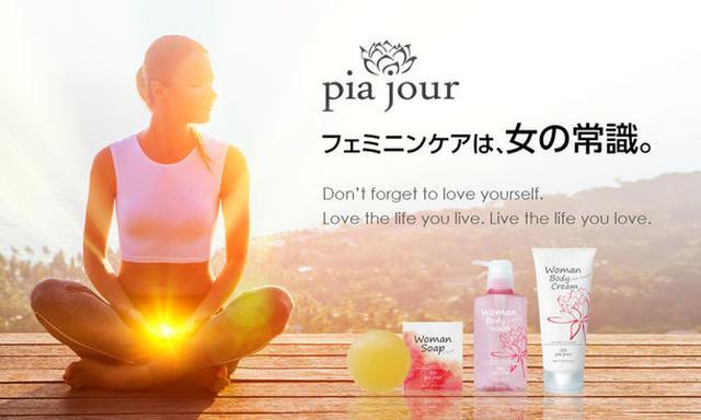 画像1: 女性のために作られたブランド 『pia jour(ピアジュール)』から ボディウォッシュ・ボディクリームが新登場