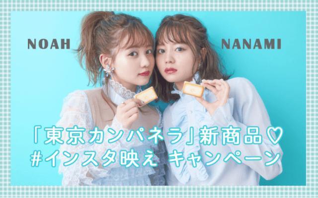 画像1: <bis×東京カンパネラ> 佐藤ノアちゃんとNANAMIちゃんのインスタ投稿キャンペーン