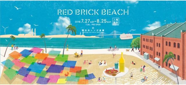 画像1: 横浜赤レンガ倉庫・夏季限定イベント「RED BRICK BEACH」に昨年好評の「RED BRICK GRILL WAGON」が出店決定!