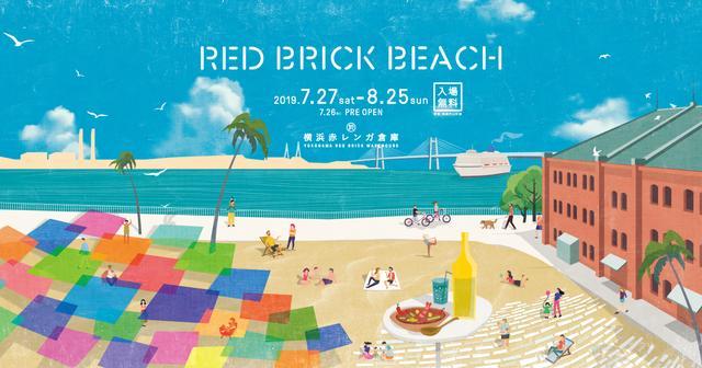画像: RED BRICK BEACH(レッドブリックビーチ)|イベント・グルメ・ショッピングの横浜赤レンガ倉庫