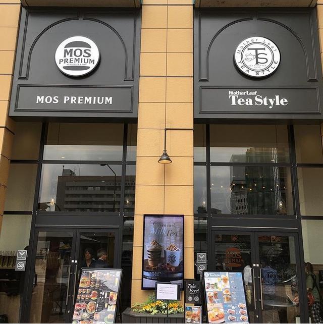 画像1: 【試食レポ】MOS PREMIUM マザーリーフティースタイル複合店舗がオープン!