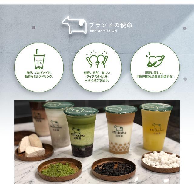 画像: Milksha Japan