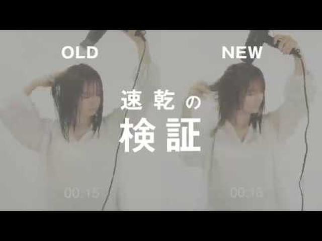 画像: 【速乾を検証】SPEEDY ION DRYER【SALONIA】 www.youtube.com