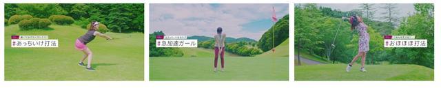 画像2: Web動画「pingと一緒にゴルフしよう!」