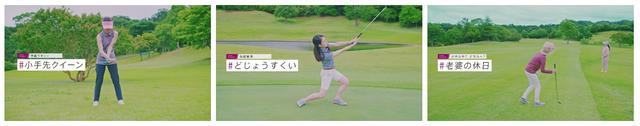 画像5: Web動画「pingと一緒にゴルフしよう!」